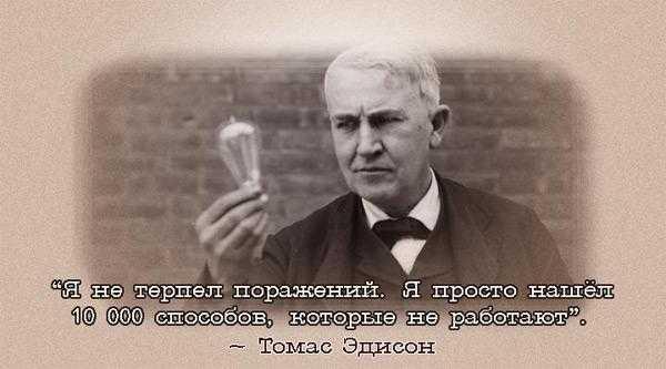 Томас Эдисон - история успеха