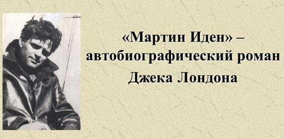 автобиографический роман Мартин Иден Джека Лондона