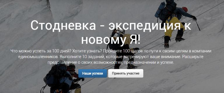 Участие в Стодневке Армена Петросяна