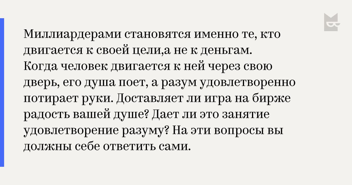 Душа поет, а Разум с удовлетворением потирает руки - Вадим Зеланд