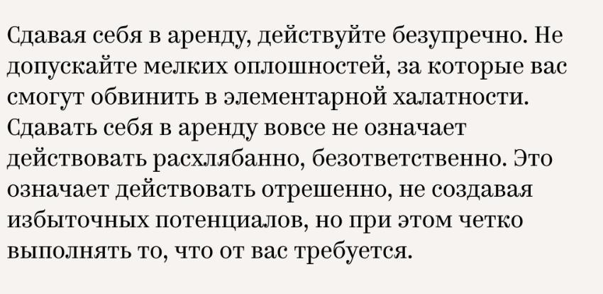 Как сдать себя в аренду - Вадим Зеланд