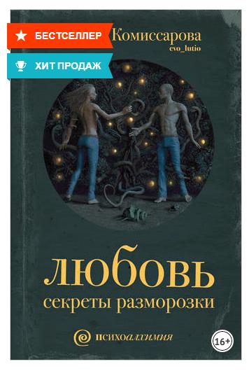 Марина Комиссарова (Эволюция) Книга Любовь секреты разморозки скачать и читать