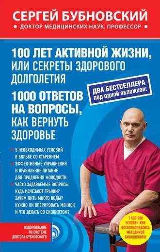 Сергей Бубновский книга 100 лет активной жизни, или Секреты здорового долголетия. 1000 ответов на вопросы, как вернуть здоровье