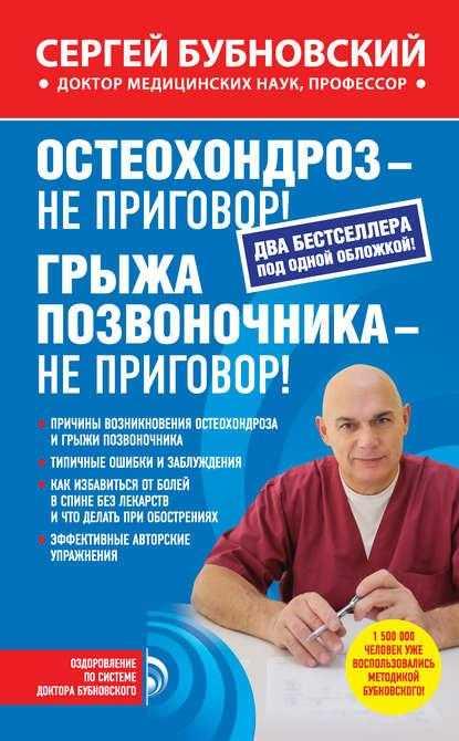 Книга Остеохондроз - не приговор. Грыжа - не приговор Серегя Бубновского