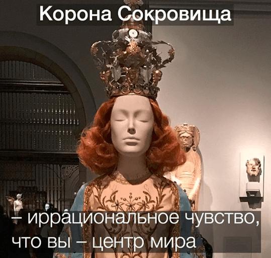 Корона Сокровища