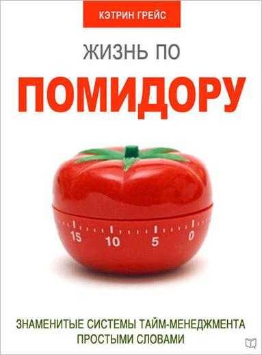 Жизнь по помидору. Знаменитые системы тайм-менеджмента простыми словами Кэтрин Грейс