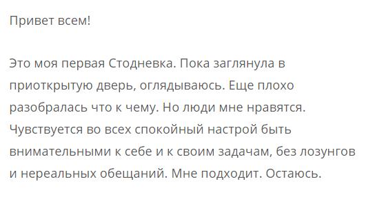 Отзывы из Стодневки