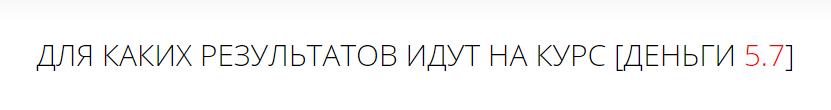 Курс Деньги Кира Горшкова