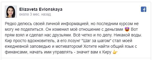 Отзывы по курсу Деньги Кира Горшкова