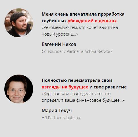 Отзывы от известных людей по курсу Деньги Кира Горшкова