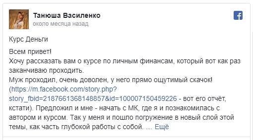 Отзывы по курсу Кира Горшкова