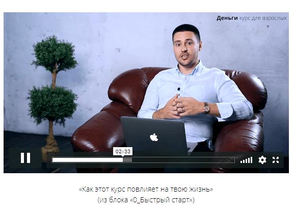 видео  Как  курс Деньги Кира Горшкова повлияет на твою жизнь