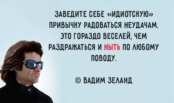 Вадим Зеланд цитата - Заведите себе