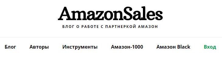 2 курса по созданию информационных сайтов-обзорников под партнерскую программу Амазон от Вячеслава Озерова