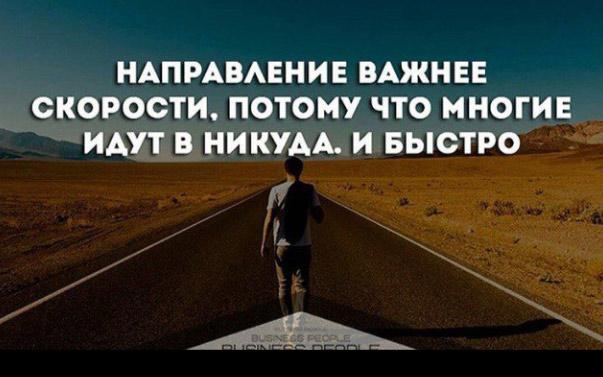 Важно направление
