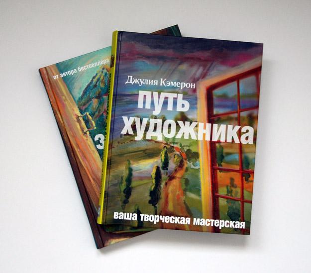 Книга Джулии Кэмерон Путь художника