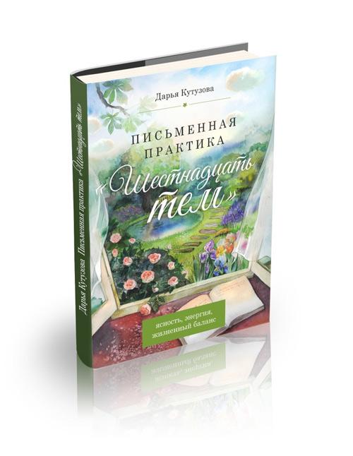 Книга Дарьи Кутузовой Шестнадцать тем