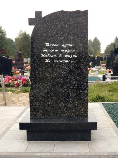 Эпитафия на надгробии самому себе