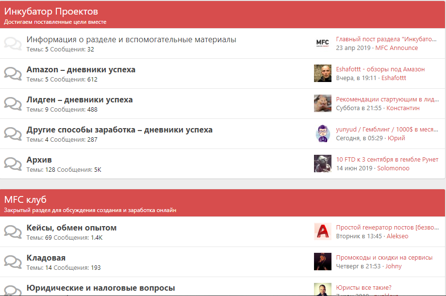 Закрытый форум Яра Громова MFC