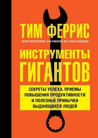 Книга Инструменты Гигантов Тима Ферриса