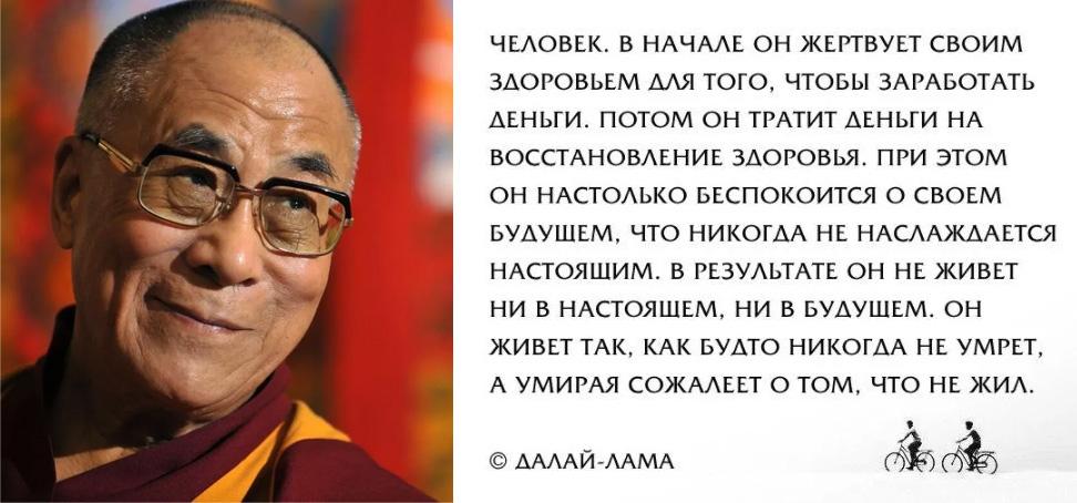 Человек. Вначале он жертвует своим здоровьем.... Далай Лама