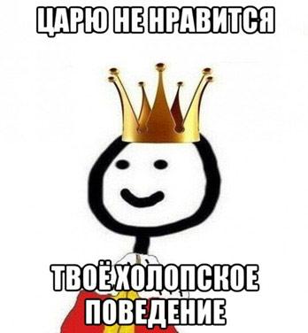 Царю не нравится твое холопское поведение