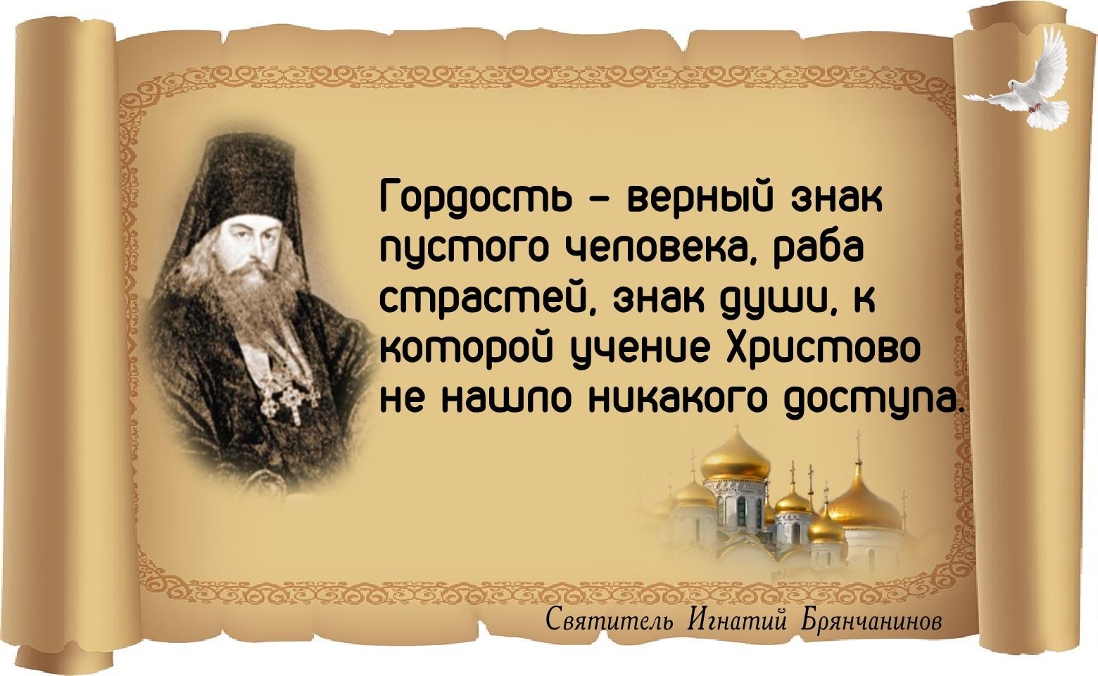 Эгоцентризм, гордыня в православии