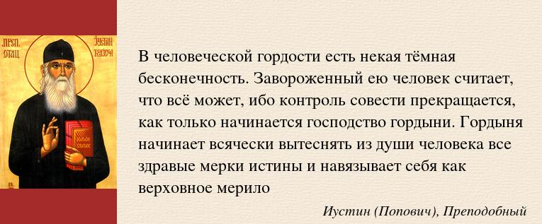 Гордыня в православии