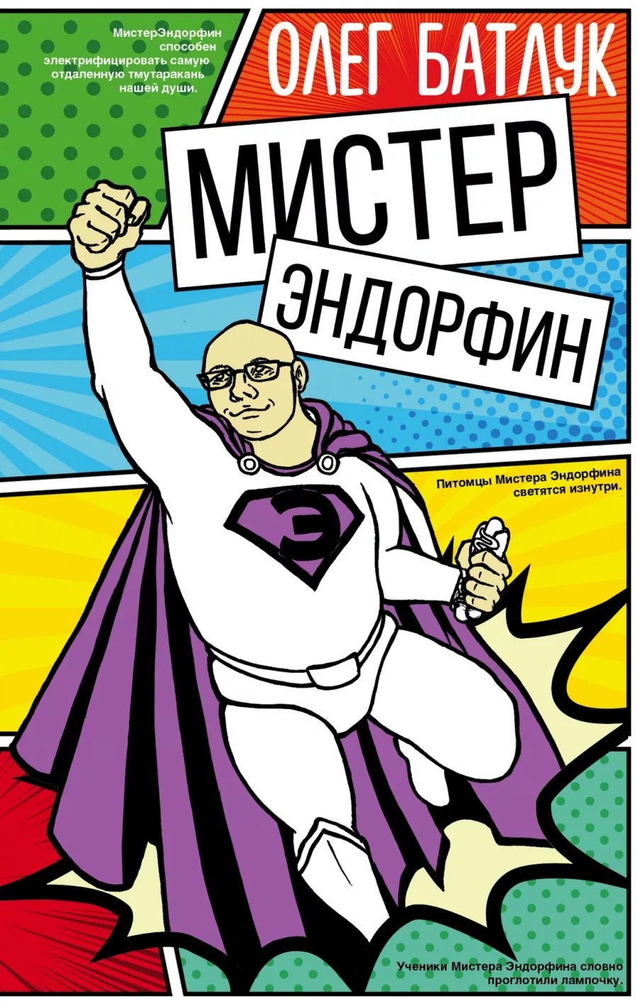Книга Олега Батлука  про мистера Эндорфина