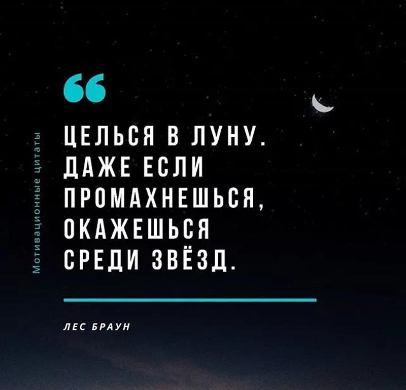 Целься в луну. Даже если промахнешься, окажешься среди звезд