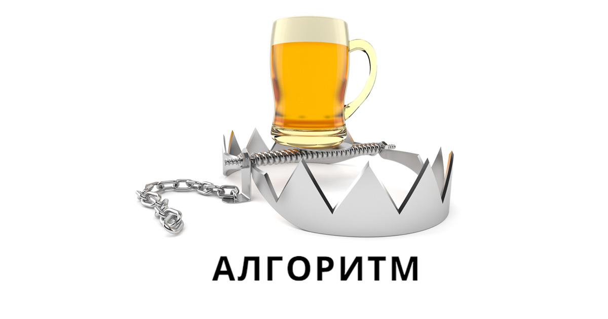 Алгоритм - как бросить пить алкоголь (если хочется, но не получается бросить)