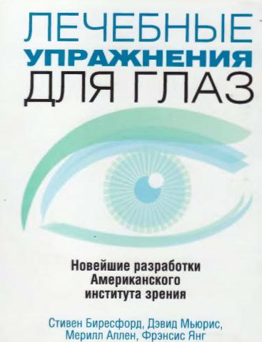 Книга Лечебные упражнения для глаз    Стивен Биресфорд, Дэвид Мьюрис