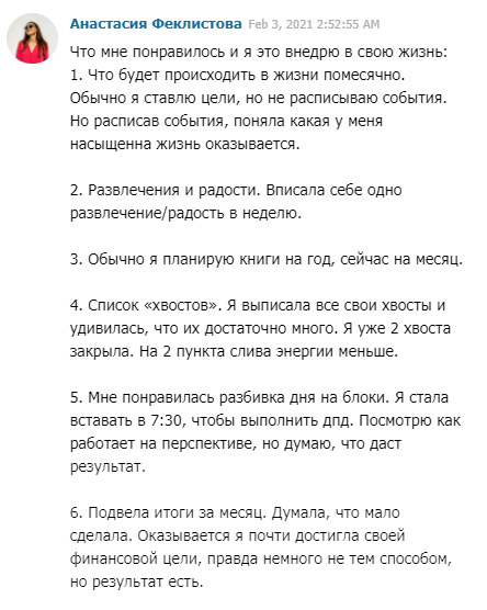 Отзыв на авторский ежедневник Анны Ященко Управляй своей жизнью