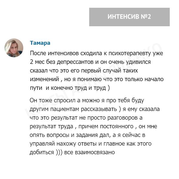 Отзывы с курсов Анны Ященко